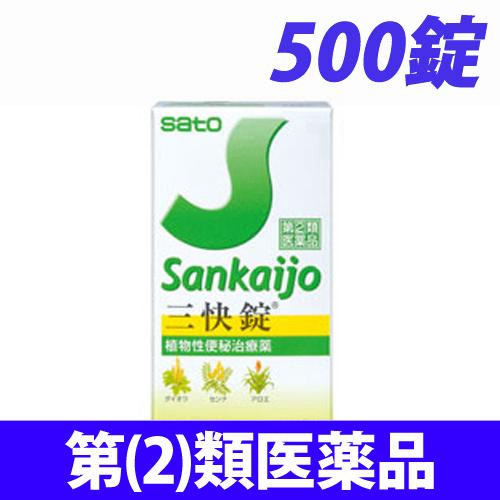 【第(2)類医薬品】佐藤製薬 三快錠 500錠