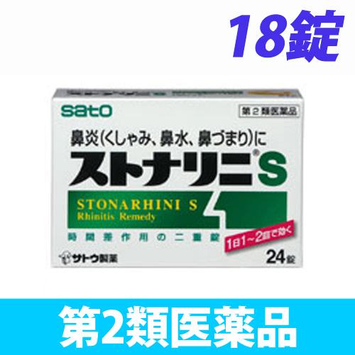 【第2類医薬品】佐藤製薬 ストナリニ ストナリニS 18錠