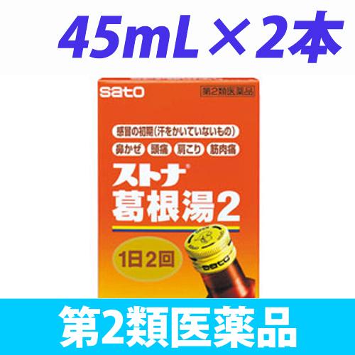 【第2類医薬品】佐藤製薬 ストナ 葛根湯2 45ml 2本