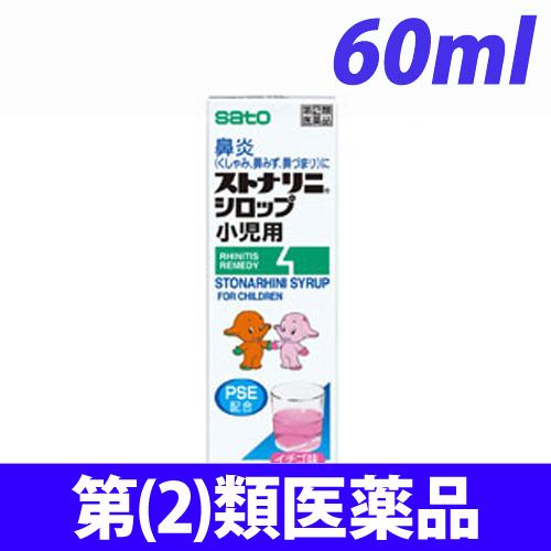 【第(2)類医薬品】佐藤製薬 ストナリニ シロップ小児用 60ml