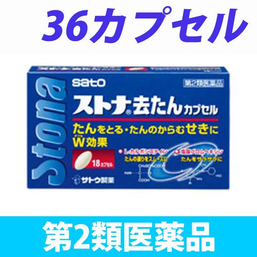 【第2類医薬品】佐藤製薬 ストナ 去たんカプセル 36カプセル