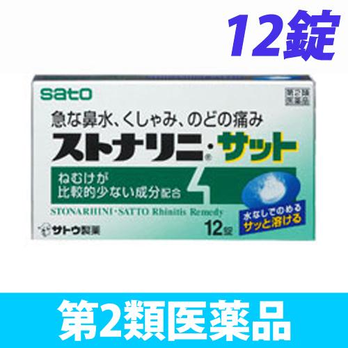 【第2類医薬品】佐藤製薬 ストナリニ サット 12錠