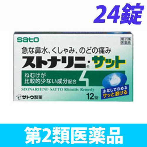 【第2類医薬品】佐藤製薬 ストナリニ サット 24錠