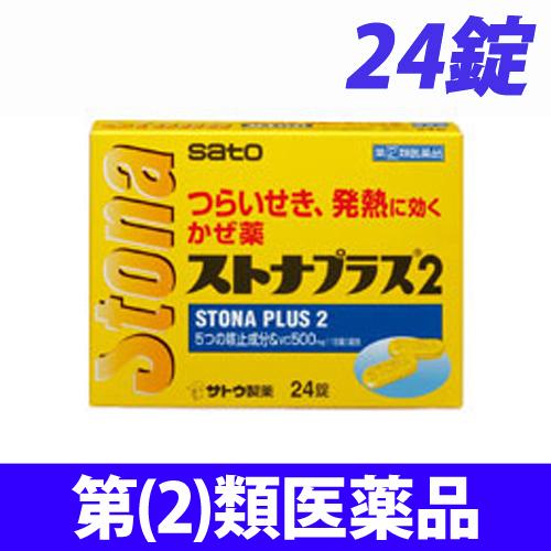 【第(2)類医薬品】佐藤製薬 ストナ プラス2 24錠