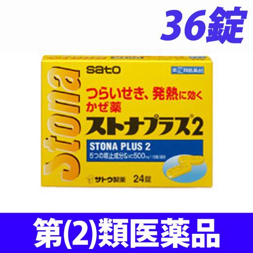 【第(2)類医薬品】佐藤製薬 ストナ プラス2 36錠