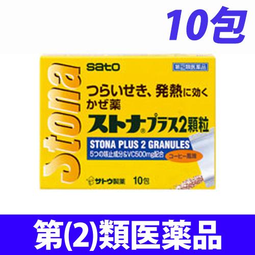 【第(2)類医薬品】佐藤製薬 ストナ プラス2顆粒 10包