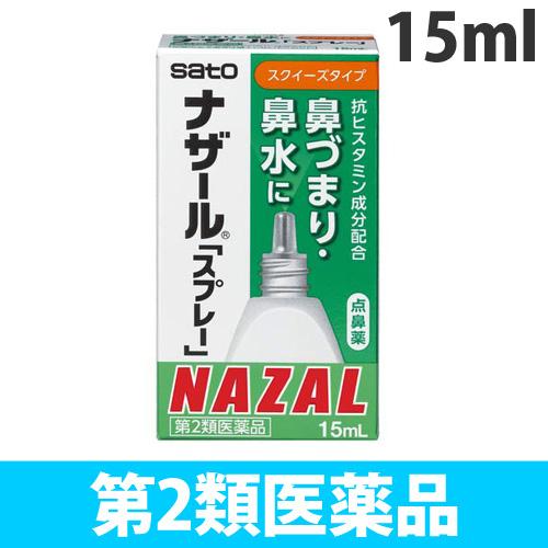 【第2類医薬品】サトウ製薬 ナザール 「スプレー」 15ml