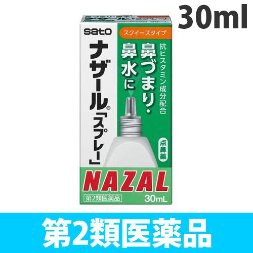 【第2類医薬品】サトウ製薬 ナザール 「スプレー」 30ml