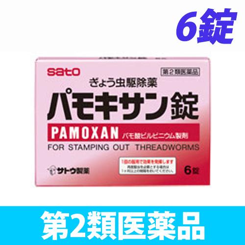 【第2類医薬品】佐藤製薬 パモキサン錠 6錠