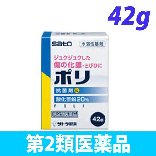 【第2類医薬品】佐藤製薬 ポリ 42g