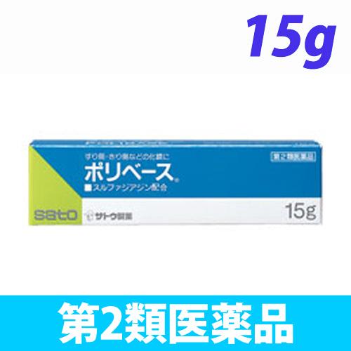 【第2類医薬品】佐藤製薬 ポリ ベース 15g