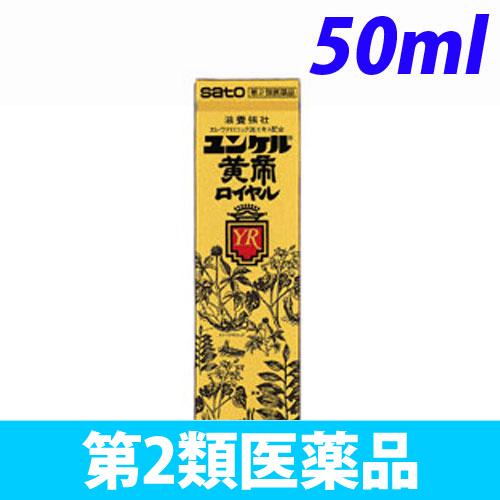 【第2類医薬品】佐藤製薬 ユンケル 黄帝ロイヤル 50ml