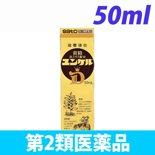 【第2類医薬品】佐藤製薬 ユンケル D 50ml