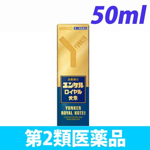 【第2類医薬品】佐藤製薬 ユンケル ロイヤル黄帝 50ml