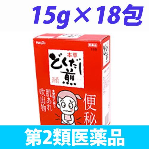 【第2類医薬品】本草製薬 どくだし煎 15g 18包