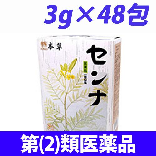 【第(2)類医薬品】本草製薬 本草センナ (分包) 3g 48包
