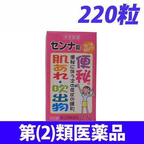【第(2)類医薬品】本草製薬 本草センナ 錠-T 220粒