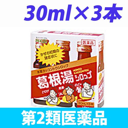 【第2類医薬品】本草製薬 葛根湯シロップ 30ml 3本入