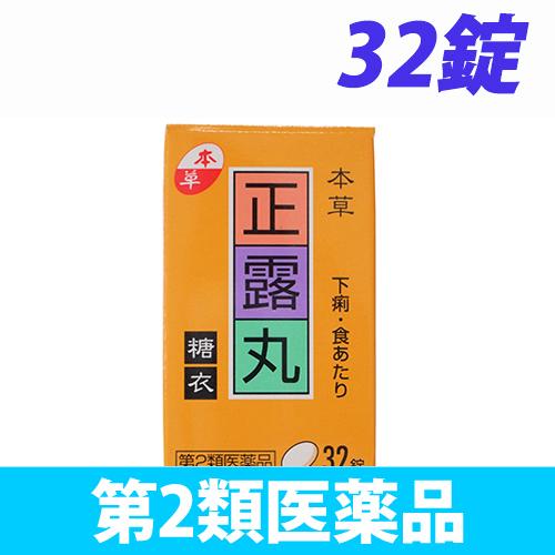 【第2類医薬品】本草製薬 本草正露丸糖衣 32錠