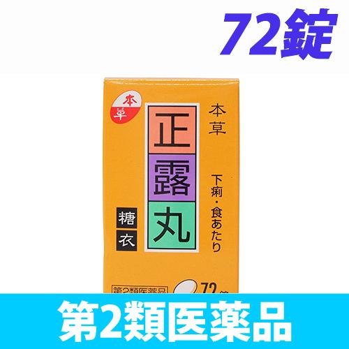 【第2類医薬品】本草製薬 本草正露丸糖衣 72錠