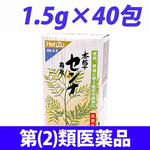 【第(2)類医薬品】本草製薬 本草センナ 顆粒 40包 40包