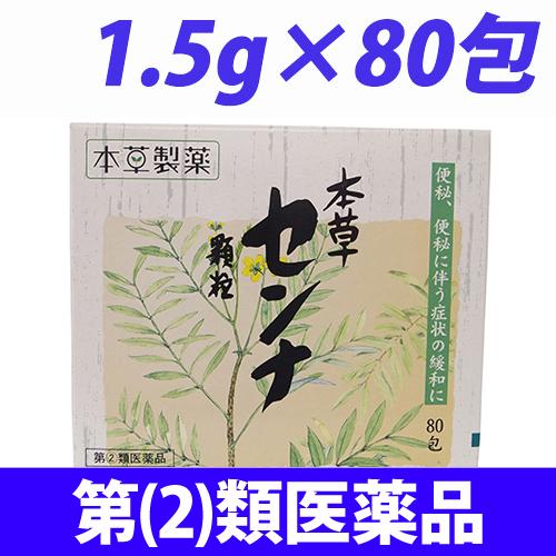 【第(2)類医薬品】本草製薬 本草センナ 顆粒 80包 80包