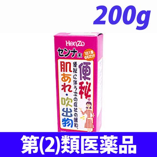 【第(2)類医薬品】本草製薬 本草センナ 末 200g