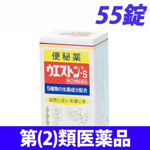 【第(2)類医薬品】小林薬品工業 ウエストン・S 55錠