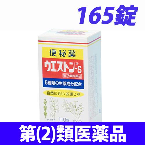 【第(2)類医薬品】小林薬品工業 ウエストン・S 165錠