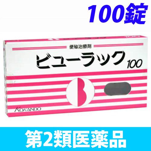 【第2類医薬品】皇漢堂製薬 ビューラック 100錠