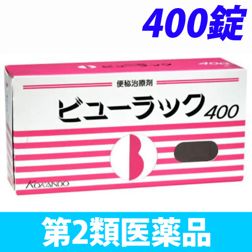 【第2類医薬品】皇漢堂製薬 ビューラック 400錠