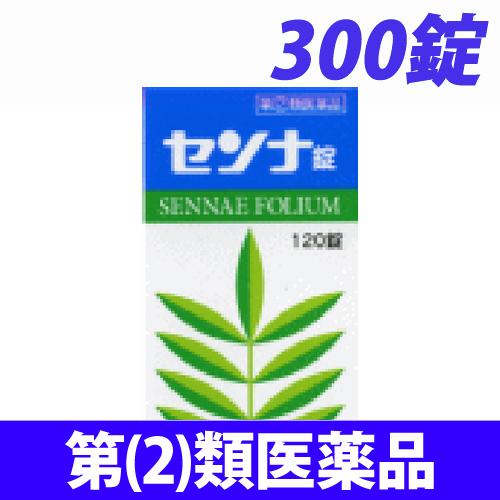 【第(2)類医薬品】皇漢堂製薬 センナ錠 300錠