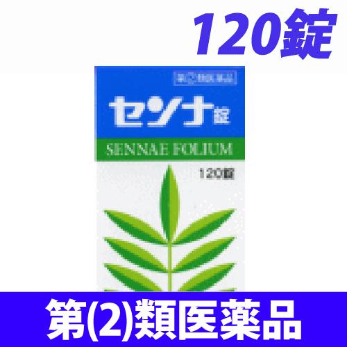 【第(2)類医薬品】皇漢堂製薬 センナ錠 120錠