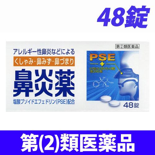 【第(2)類医薬品】皇漢堂製薬 クニヒロ 鼻炎薬A 48錠