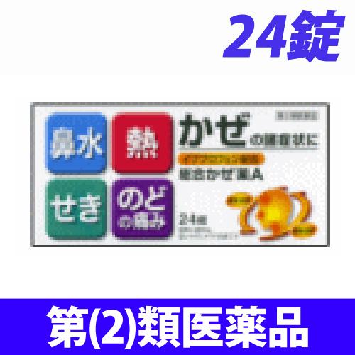 【第(2)類医薬品】皇漢堂製薬 クニヒロ 総合かぜ薬A(PTP包装) 24錠