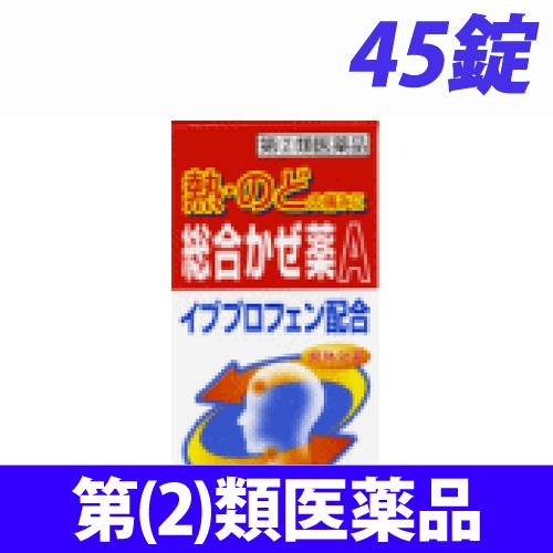 【第(2)類医薬品】皇漢堂製薬 クニヒロ 総合かぜ薬A 45錠