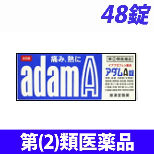 【第(2)類医薬品】皇漢堂製薬 アダムA錠 48錠
