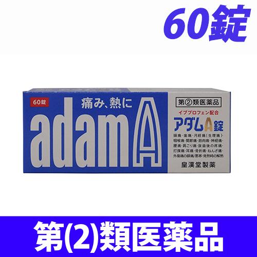 【第(2)類医薬品】皇漢堂製薬 アダムA錠 60錠