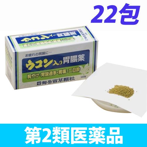 【第2類医薬品】長野県製薬 御岳百草 顆粒 22包