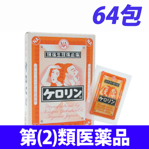 【第(2)類医薬品】内外薬品 ケロリン 64包