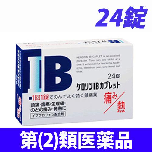 【第(2)類医薬品】内外薬品 ケロリン IBカプレット 24錠