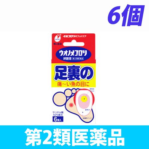【第2類医薬品】横山製薬 ウオノメコロリ 絆創膏足うら用 6個