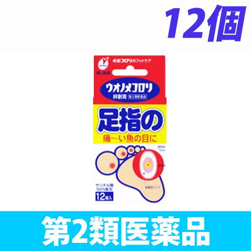 【第2類医薬品】横山製薬 ウオノメコロリ 絆創膏足指用 12個