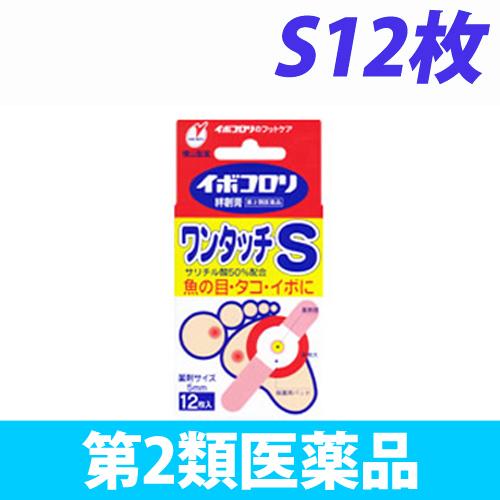 【第2類医薬品】横山製薬 イボコロリ 絆創膏 ワンタッチS 12枚