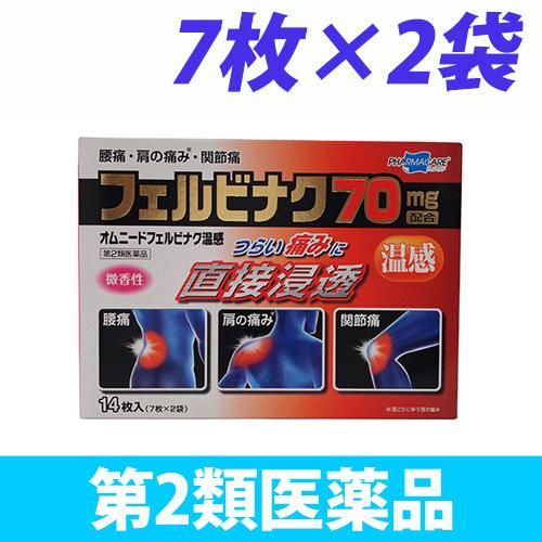 【第2類医薬品】テイコクファルマケア オムニード フェルビナク70温感 7枚 2袋