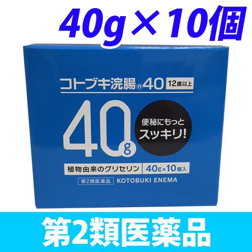 【第2類医薬品】ムネ製薬 コトブキ浣腸 40 40g 10個入り