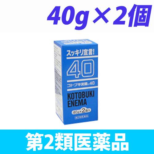 【第2類医薬品】ムネ製薬 コトブキ浣腸 40 40g 2個入り