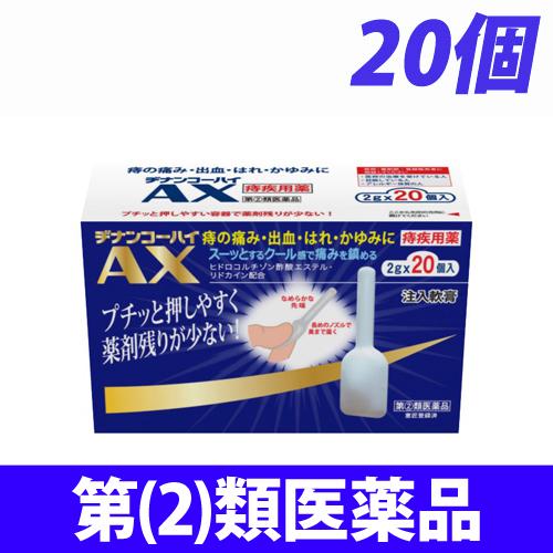 【第(2)類医薬品】ムネ製薬 ヂナンコー ハイAX 20個 20個