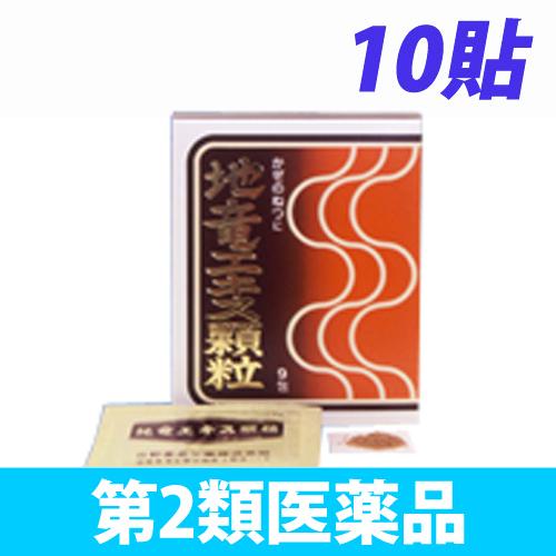 【第2類医薬品】日野薬品工業 日野実母散 10貼