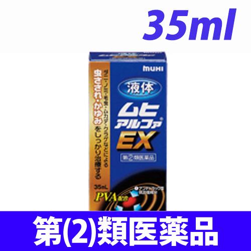 【第(2)類医薬品】池田模範堂 ムヒ 液体ムヒアルファEX 35ml